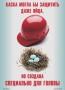 Плакат «Надень защитную каску»