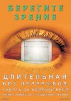 Плакат «Берегите зрение» (для пользователей ПК)