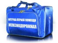 Аптечка железнодорожная (начальника поезда).