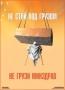 Плакат «Не стой под грузом»