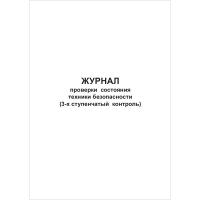 Журнал проверки состояния техники безопасности (3-х ступенчатый