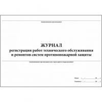 Журнал регистрации работ технического обслуживания и ремонтов си
