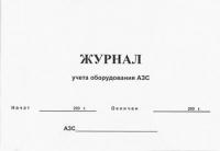 Журнал учета оборудования АЗС