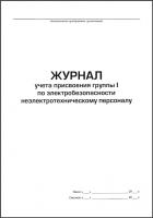 Журнал учета присвоения группы I по электробезопасности неэлектр