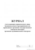 Журнал. учета проверок юридического лица, индивидуального. предп