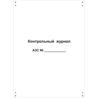 Контрольный журнал АЗС